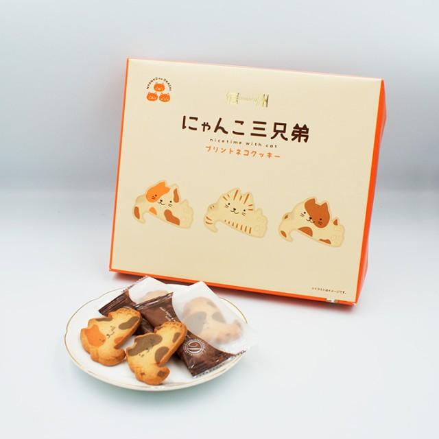 信州にゃんこ三兄弟12個入(信州長野のお土産 お...