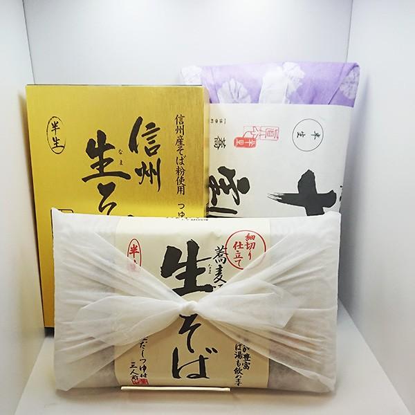 信州そば お蕎麦の食べくらべセット(信州長野県...