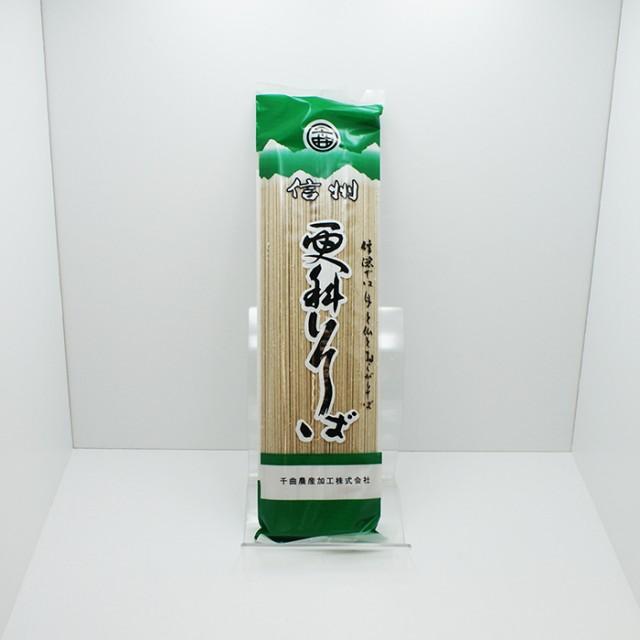 信州更科そば(千曲農産加工)200g×20入(信州長...