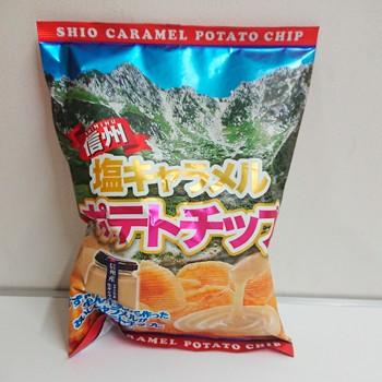 塩キャラメルポテトチップス(信州長野県のお土産...
