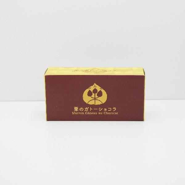 栗のガトーショコラ1個(信州長野県のお土産 お菓...