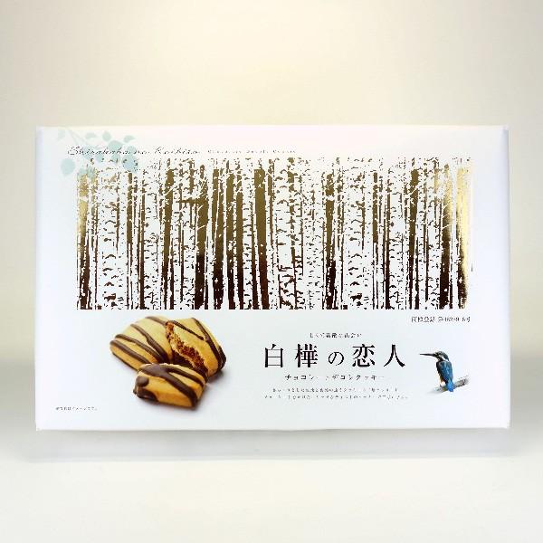 白樺の恋人15個入(チョコレート デコレクッキー ...