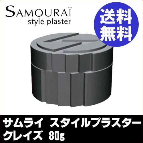 サムライ スタイルプラスター クレイズ 80g【ヘア...
