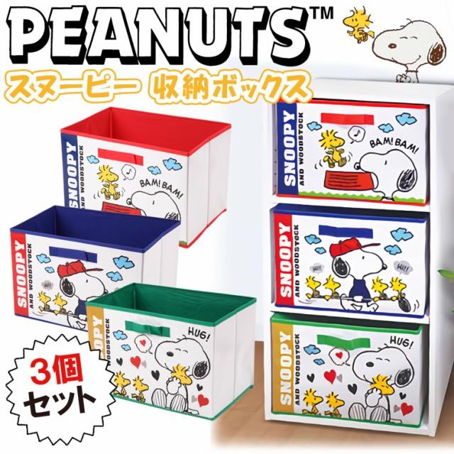 【3個セット】 スヌーピー 収納ボックス 収納箱 ...