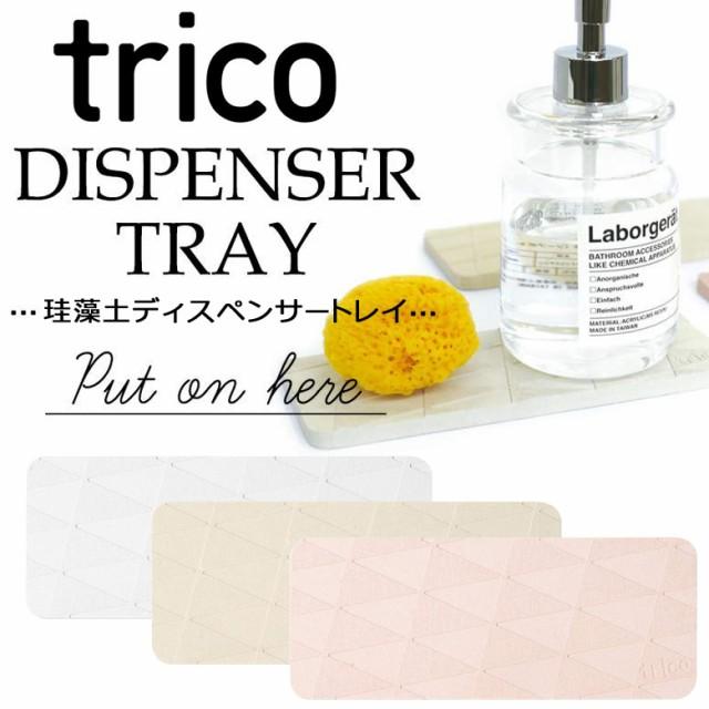 torico トリコ 珪藻土ディスペンサートレイ 珪藻...