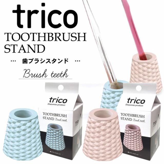trico トリコ 珪藻土 歯ブラシスタンド 歯ブラシホルダー 歯ブラシ立て 速乾 吸水 抗菌 おしゃれ 可愛い プレゼント お祝い 4cm×4cmCTZ-