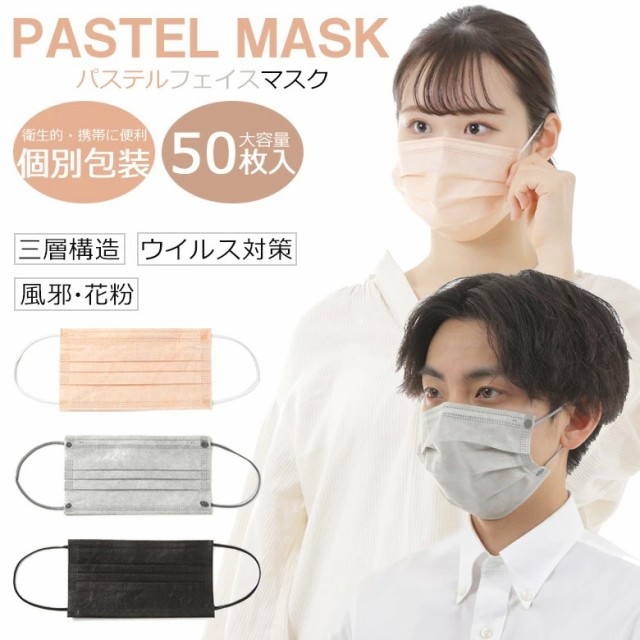【38%OFF】【個包装】PASETEL MASK マスク パステ...