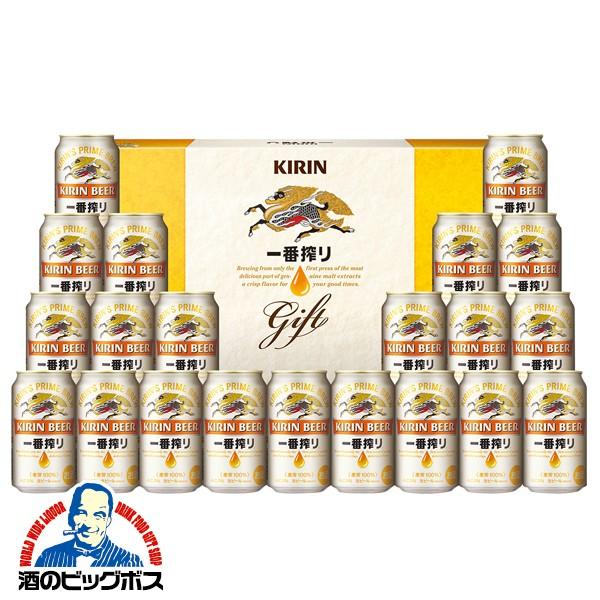 ギフト ビール スマプレ会員 送料無料 キリン K-IS5 一番搾り350ml×21缶 ギフト セット 内祝い お祝い お誕生日 プレゼント