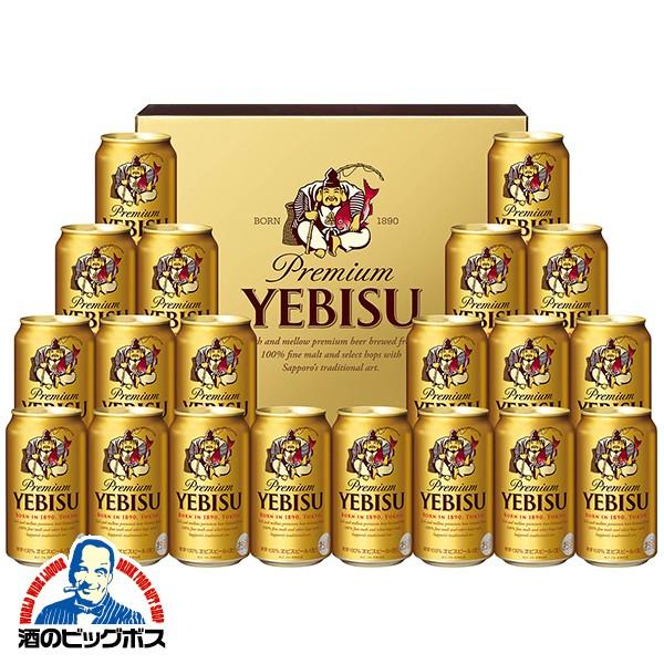 ギフト ビール スマプレ会員 送料無料 サッポロ エビス YE5DT ヱビスビール缶 詰め合わせセット