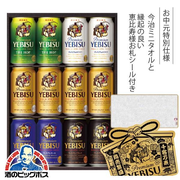 お中元 ギフト ビール スマプレ会員 送料無料 サッポロ エビス YPV3D ヱビス 5種飲み比べ お中元 詰め合わせセット お中元