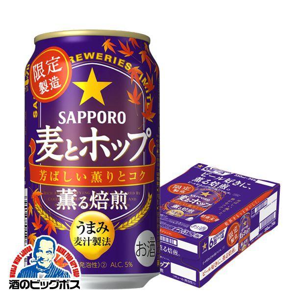 【キャンセル不可】【同時購入不可】サッポロ ビール 麦とホップ 薫る焙煎 350ml×1ケース/24本(024)『SBL』