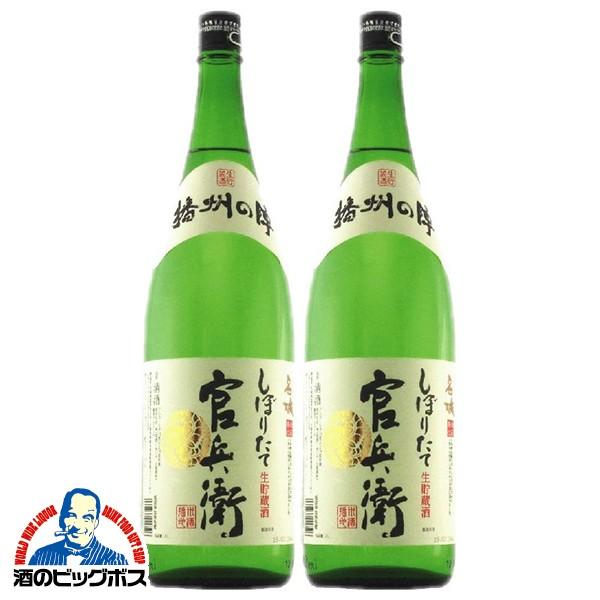 2本 スマプレ会員 送料無料 日本酒 名城酒造 官兵...