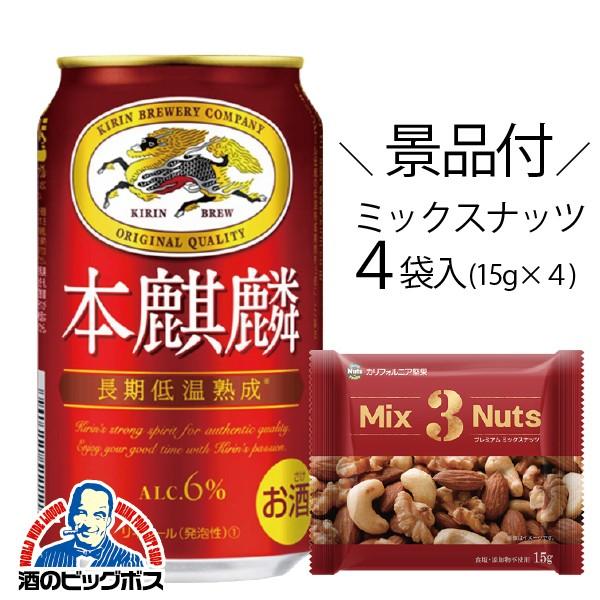 ミックスナッツ4袋付き スマプレ会員 送料無料 キ...