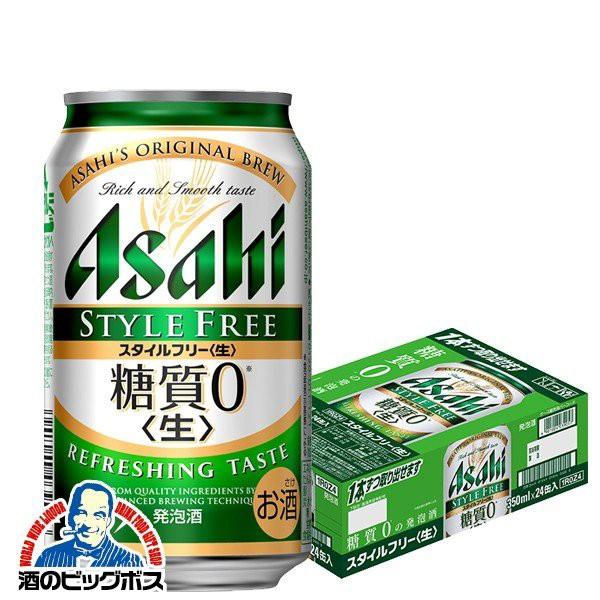 【キャンセル不可】【同時購入不可】発泡酒 アサ...