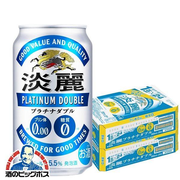 【キャンセル不可】【同時購入不可】 発泡酒 キリ...