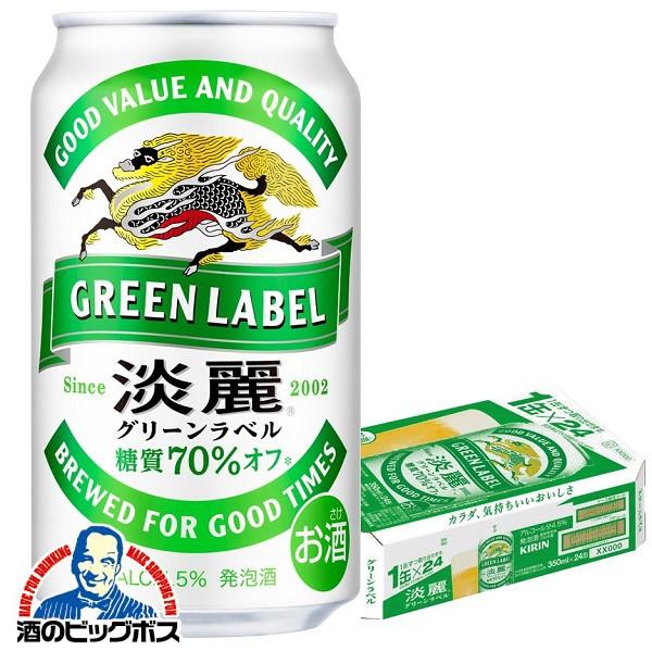 【450円OFFクーポン】【キャンセル不可】【同時購入不可】 発泡酒 キリン ビール 淡麗 グリーンラベル 350ml×1ケース