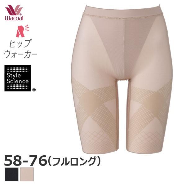 【B】26%OFF ワコール ガードルショーツ ヒップウ...
