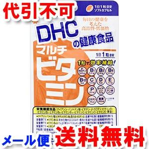 DHC 20日分 マルチビタミン 20粒 ゆうメール選択...