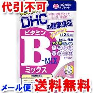 DHC 60日分 ビタミンBミックス 120粒 ゆうメール...