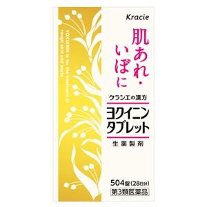 【第3類医薬品】 ヨクイニンタブレット 504錠