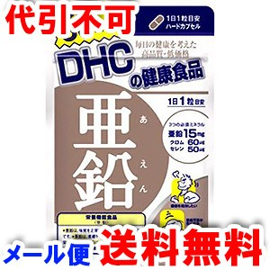 DHC 60日分 亜鉛 60粒 ゆうメール選択で送料無料