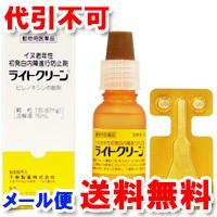 【動物用医薬品】 ライトクリーン 溶解液15ml 顆...