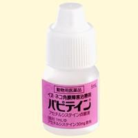 【動物用医薬品】 犬猫用 パピテイン 5mg 千寿製...