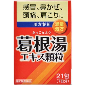 【第2類医薬品】 井藤漢方製薬 イトーの葛根湯エ...