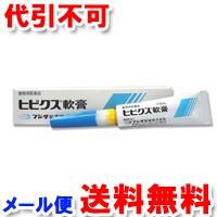 【動物用医薬品】 ヒビクス軟膏 犬猫用 7.5ml ゆ...