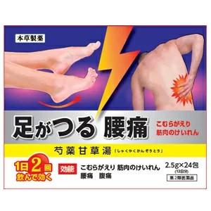 【第2類医薬品】 芍薬甘草湯 2.5g×24包
