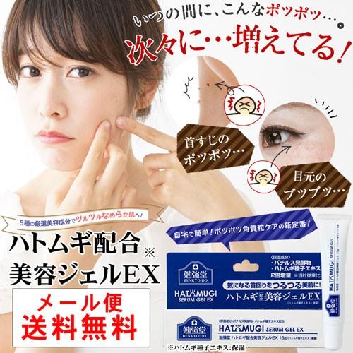 勉強堂 ハトムギ配合美容ジェルEX 15g 2個購入で...