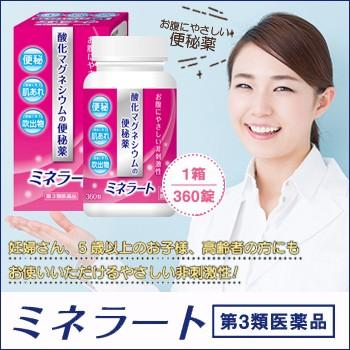 【第3類医薬品】ミネラート 360錠 酸化マグネシウ...
