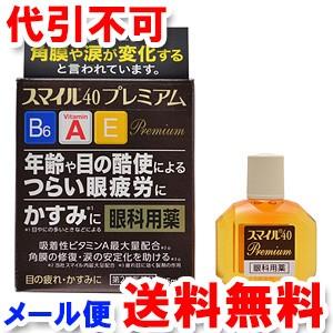 【第2類医薬品】 スマイル40プレミアム 15ml ゆう...