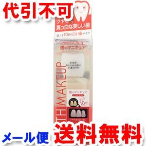 ハニックDC スノー 5.5ml 歯のマニキュア ゆうメ...