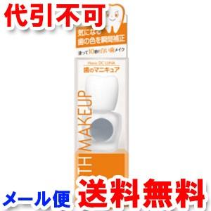 ハニックDC ルナ 5.5ml 歯のマニキュア ゆうメー...