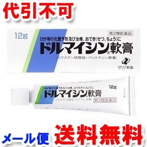【第2類医薬品】 ドルマイシン軟膏 12g ゆうメー...