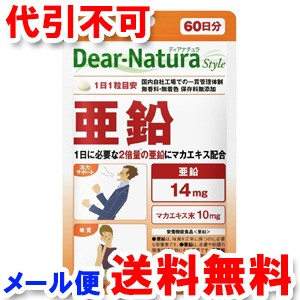 ディアナチュラ スタイル 亜鉛 (60日分) 60粒 ...