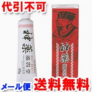 【第3類医薬品】 神薬廣貫堂 25g ゆうメール選択...