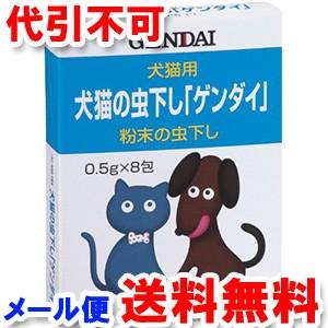 【動物用医薬品】 犬猫虫下し「ゲンダイ」 0.5g×...