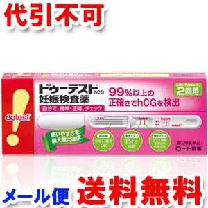 【第2類医薬品】ドゥーテスト・hCG 妊娠検査薬 2...