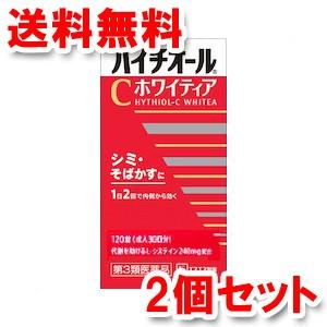 【第3類医薬品】 ハイチオールCホワイティア 120...