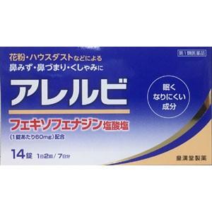 【第2類医薬品】 アレルビ 14錠 ※セルフメディケ...