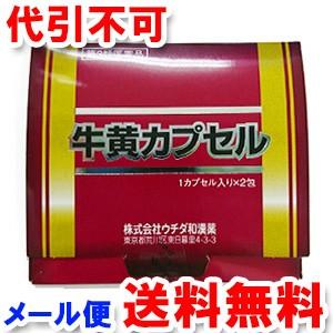 【第3類医薬品】 ウチダの牛黄カプセル 100mg×2...