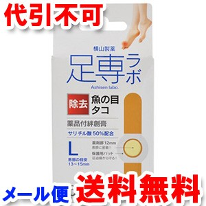 足専ラボ ウオノメコロリ絆創膏50 Lサイズ 6枚入 ...