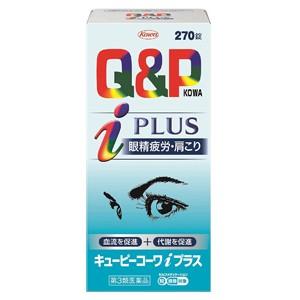 【第3類医薬品】 キューピーコーワiプラス 270錠 ...