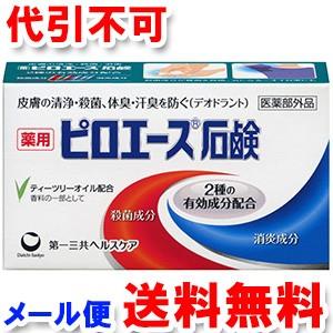 ピロエース石鹸 70g ゆうメール選択で送料無料