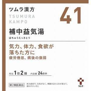 【第2類医薬品】 ツムラ漢方 補中益気湯(ほちゅ...