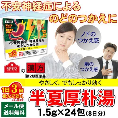 【第2類医薬品】 半夏厚朴湯 1.5g×24包 ゆうメー...