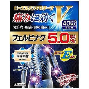 【第2類医薬品】ビーエスバンFRテープV 40枚 ※セ...