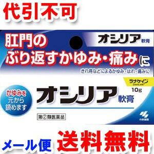 【第2類医薬品】 小林製薬 オシリア 10g ゆうメー...